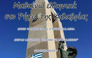 """Al Centro Linguistico """"Dante Alighieri"""" il corso di lingua neogreca"""